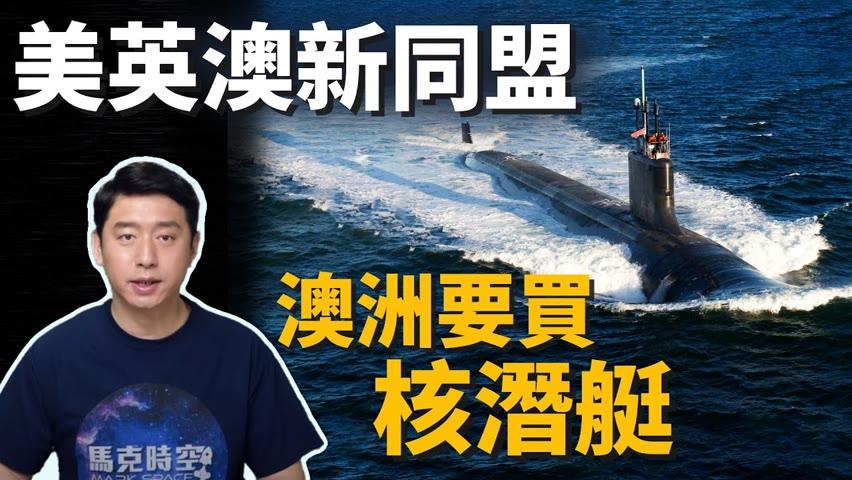 維吉尼亞級核潛艇到底有多威 ? 美英澳結盟抗中 澳洲改買美國核潛艇 | 攻擊核潛艇 | 海狼級核潛艇 | 核潛艦 | 美國海軍 | 魚叉飛彈 | 戰斧飛彈 | 馬克時空 第71期