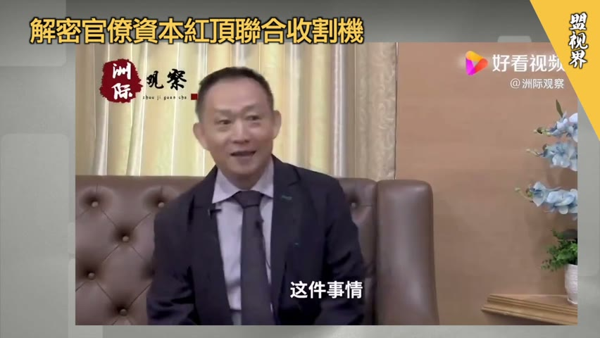 解密赵家人的联合收割机!!领导干部的子弟都在做金融,中国的金融是国家垄断金融,上市公司70%的利润是金融公司的。