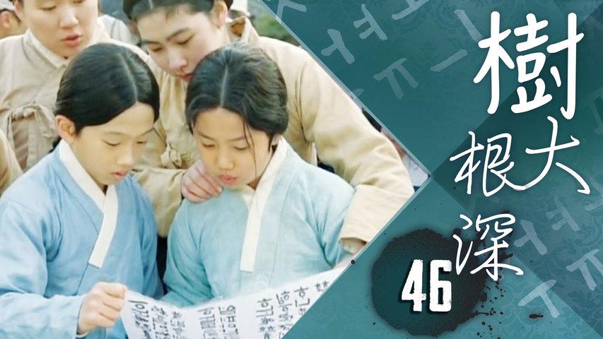 樹大根深 46|咲梨犧牲,采允拿著解例趕往頒布儀式。|宋仲基、申世景|韓劇迷
