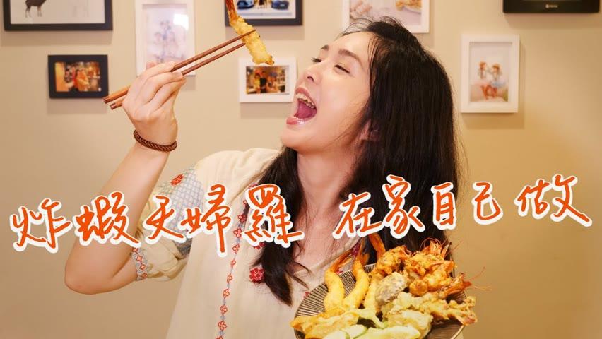 【就是要抗疫】主廚親授日式料理秘方!炸蝦天婦羅從剝蝦頭開始,台灣牛壽喜燒在家自己做,超方便食材包配上教學,讓你家餐桌變出新花樣!|1000步的繽紛台灣