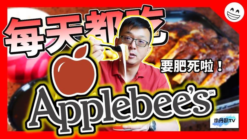 一週只吃美國連鎖餐廳Applebee's!出差時的自肥企畫,結果很崩潰?| 小丹趴TV