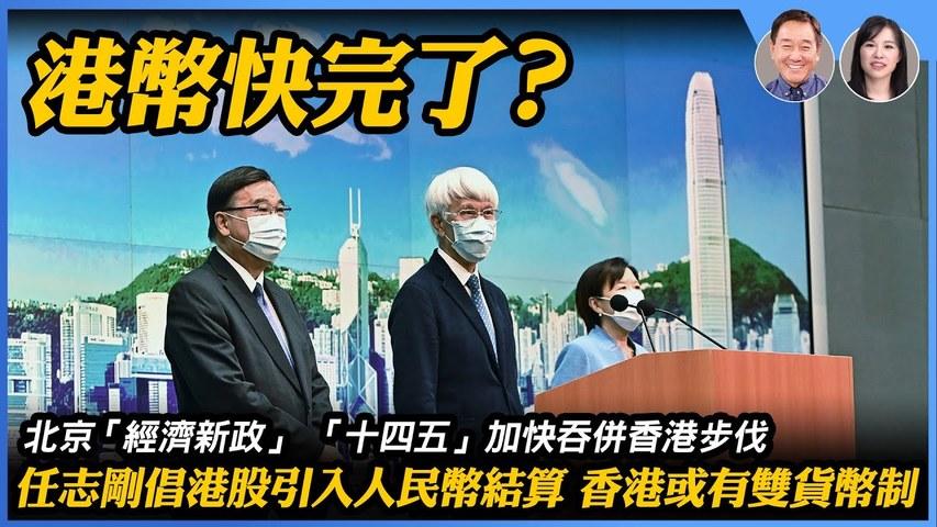 8.24 港幣快完了?任志剛倡港股引入人民幣結算,香港或有雙貨幣制。北京「經濟新政」,「十四五」加快吞併香港步伐。| #石山視點