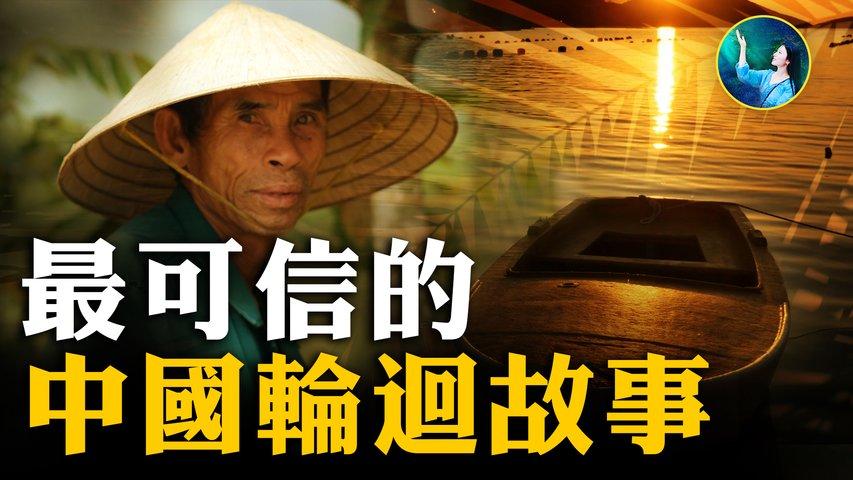 6歲尋找前世父母,不上學就識字。中國首例公開報導,海南「再生人」輪迴轉世!記者採訪發現:他所做的一切,原來只是爲了這件事 ......| #未解之謎 扶搖