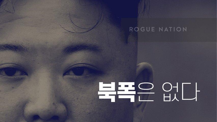 북폭은 절대 일어나지 않는다ㅣ아프간 철수와 한반도 관계ㅣ로그네이션 ROGUE NATION