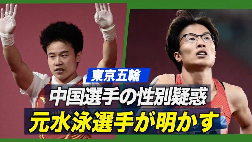 〈字幕版〉ソウル五輪銀メダリスト「中国ではコーチがドーピングを指示」