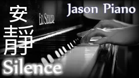安靜 Silence 鋼琴版【周杰倫 Jay Chou】 Jason Piano Cover