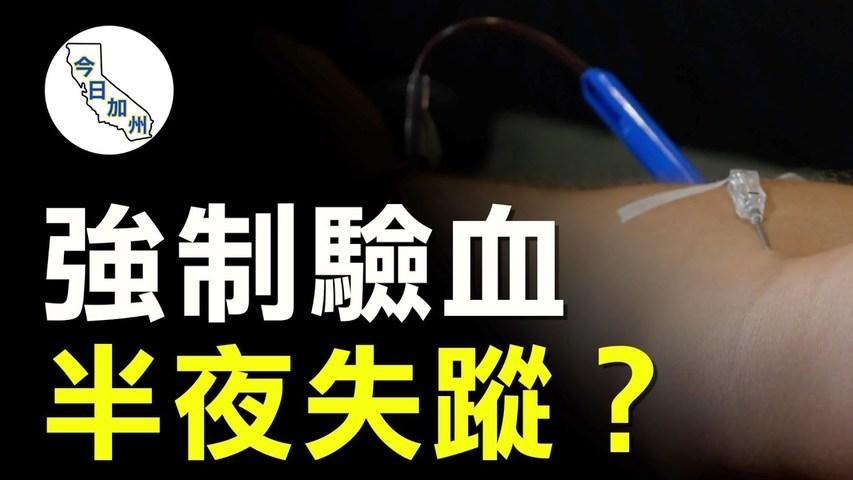 驗血後失蹤 中國精神病院遭疑摘取器官  維權人士界立建在2018年期間,曾被非法關押在廣東省深圳市的精神病院。當時,他目睹了很多驗血、失蹤等事件,至今令他難以忘記。
