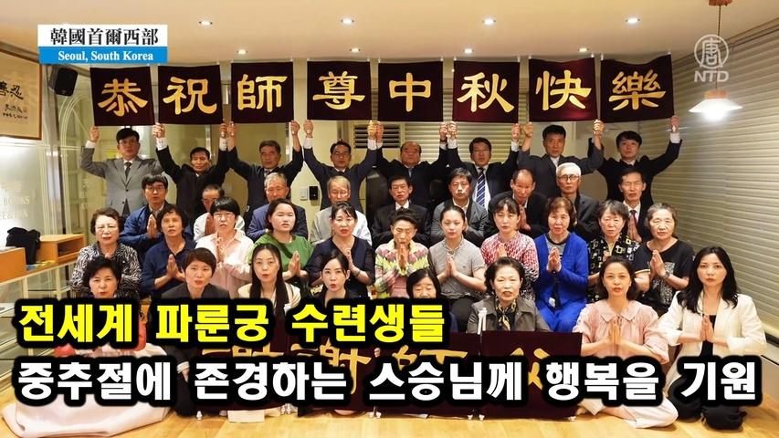 전세계 파룬궁 수련생들, 중추절에 존경하는 스승님께 행복을 기원