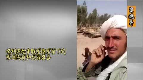 美军除了留给塔利班大批武器装备之外,还把51只军犬留在了喀布尔机场,它们的前途和命运备受关注。