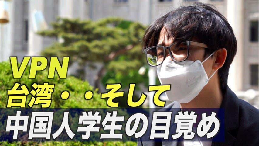 <字幕版>VPN 台湾・・そして中国人学生の目覚め