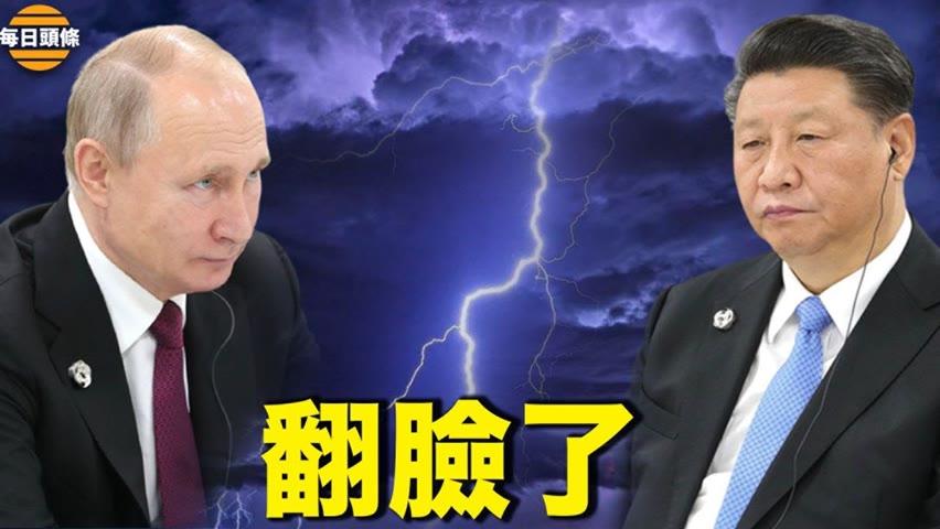 友誼小船說翻就翻,普京突跟中共唱反調 談台灣、南海 背後竟有重大原因....【希望之聲TV-每日頭條-2021/10/15】