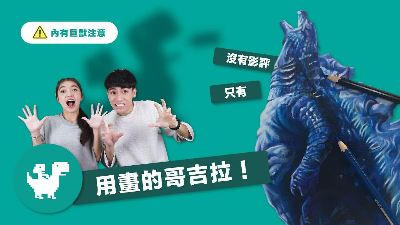你可能會畫的哥吉拉 How to draw Godzilla 小福星與恐龍