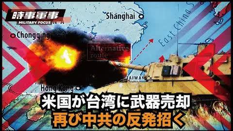 【時事軍事】ほぼ100%の命中率を誇る米製の自走榴弾砲 M109A6「パラディン」が、台湾沿岸で中共軍を待ち構えている