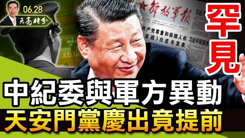 罕见!中纪委与军方异动,凸显亡党危机;天安门党庆演出竟提前!香港自由沦丧,仅剩两道闸门未落;贸易版北约,欧美对北京的王炸(政论天下第456集 20210628)天亮时分