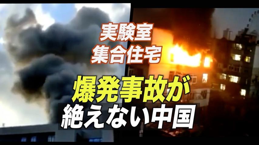 中国の実験室で爆発 2人死亡9人負傷
