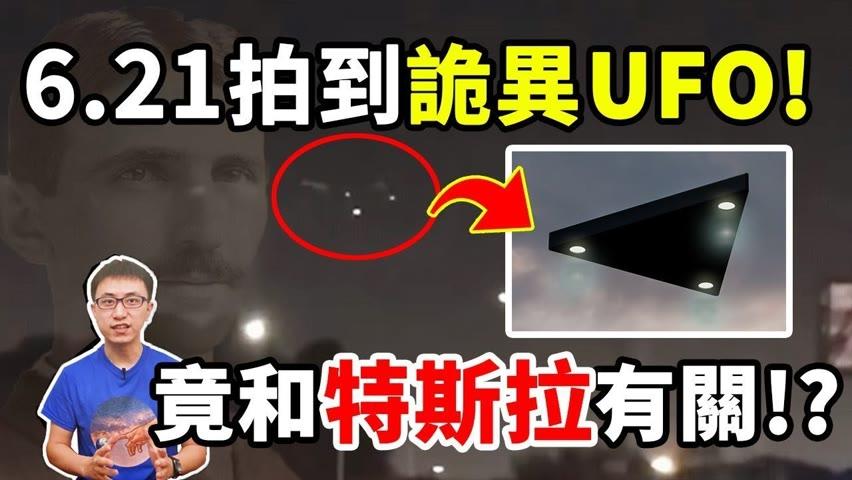 特斯拉的神秘飛碟 ? 6月21日驚現巨大UFO ! 到底是外星人還是未知科技 ? 【地球旅館】