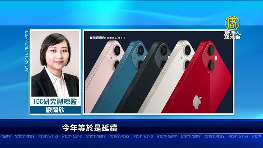 iPhone 13供應鏈估溫和成長 市場焦點看向這一款