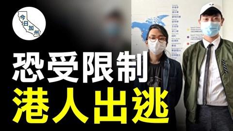香港修訂入境條例 流亡港青憂「變監獄」