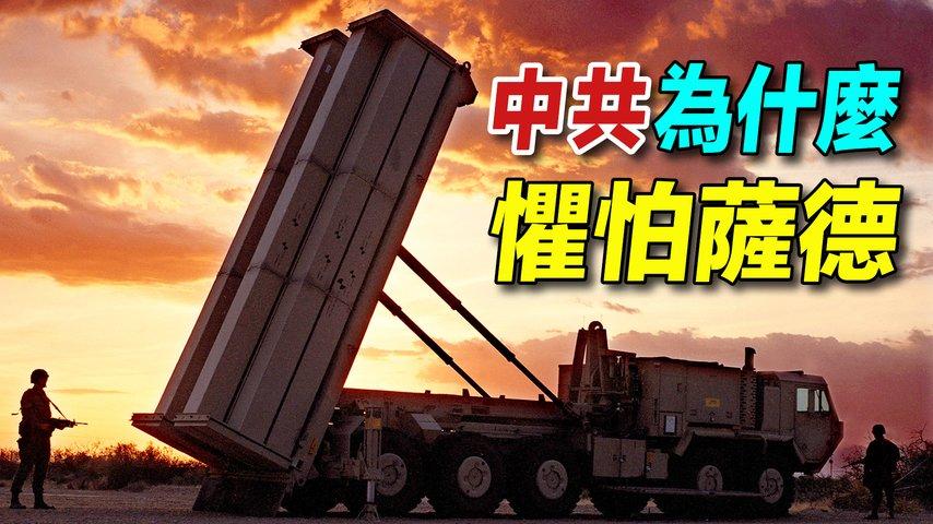 美國升級韓國薩德基地;薩德導彈到底強在哪裡,讓中共如此忌憚?美國從中東撤出薩德和愛國者,又將要部署到哪裡? | #探索時分