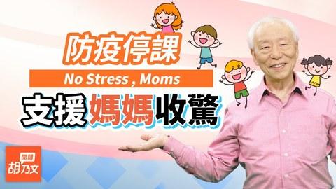 防疫停課宅在家!媽媽崩潰一打多,支援「收驚五妙招」,小孩早睡早打烊!|胡乃文開講Dr.HU_99