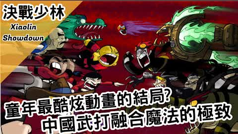 童年最酷炫動畫的結局?中國武打融合魔法的極致!|Xiaolin Showdown 決戰少林|【BMO講歐美動畫】