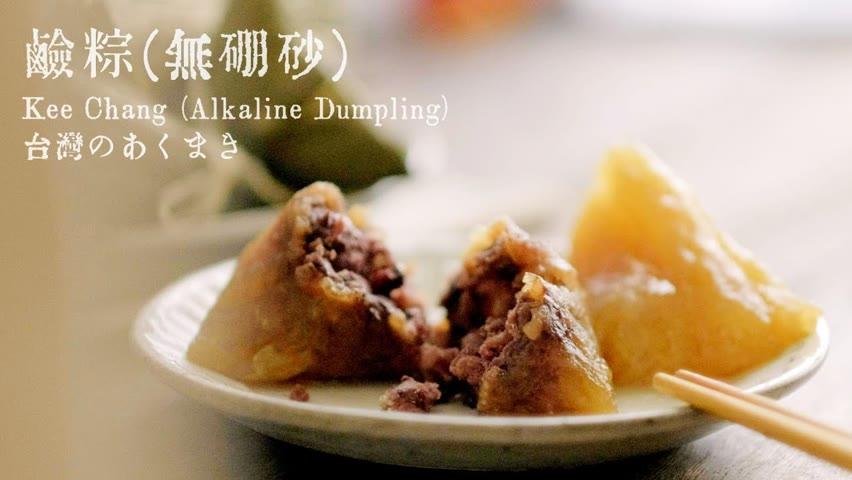 鹼粽做法 (粳粽 / 鹼水粽) (原味 與 紅豆鹼粽)【臺語發音#11】