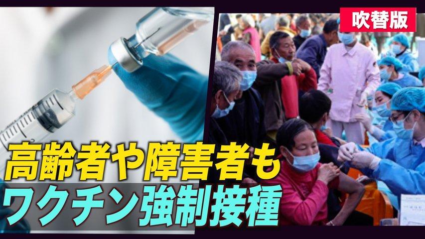 〈吹替版〉高齢者や病人にもワクチンを強制接種