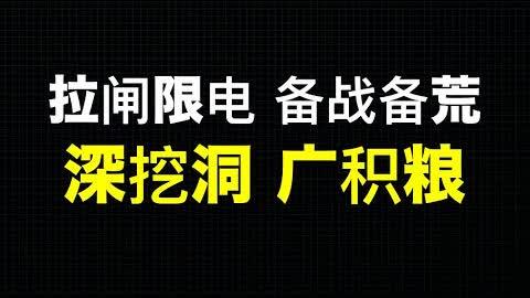中国强行拉闸限电,千家企业停产,再次提醒韭菜们开始屯粮!能源危机、制造业危机、粮食危机要爆了!