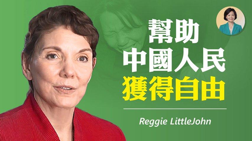 專訪:一位西方女士與中國人的緣分;揭示中共計生政策殘暴,幫助中國人獲得自由 | Reggie Littlejohn 07/30/2021