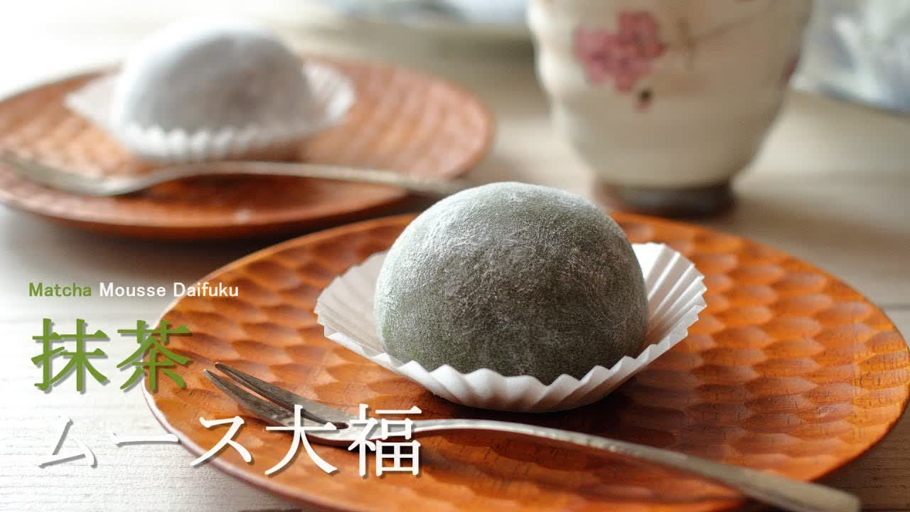 Matcha mousse daifuku|komugikodaisuki|抹茶ムース大福の作り方