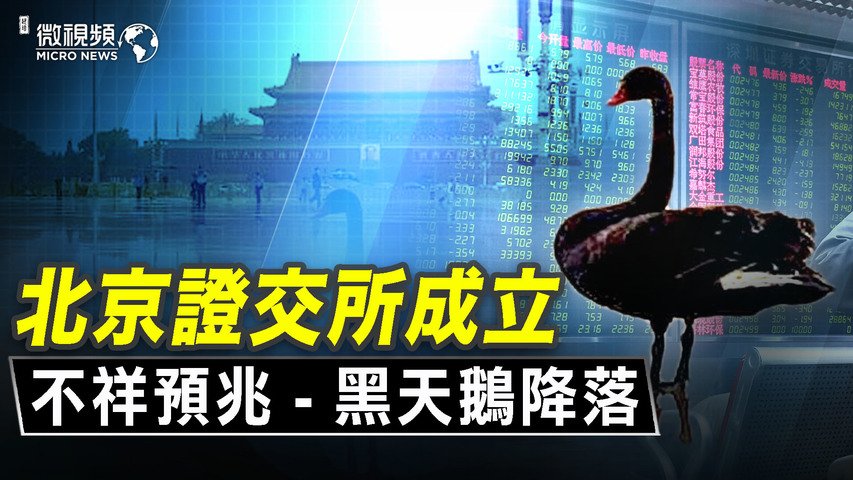 北京證券交易所成立,現不祥預兆 - 黑天鵝降落天安門!恒大不還錢有依仗!熱錢持續湧入中國!| #趙培微視頻 20210906