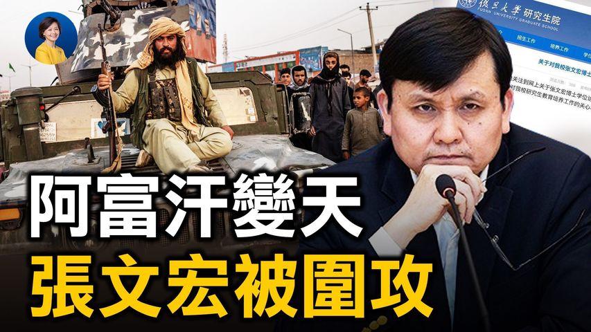 阿富汗淪陷, 美國又一個「西貢時刻」?中共趁機恐嚇台灣,自比塔利班?張文宏遭遇圍攻,黨又要樹「反動學術權威」?| 唐靖遠 橫河 | 熱點互動 方菲 08/16/2021