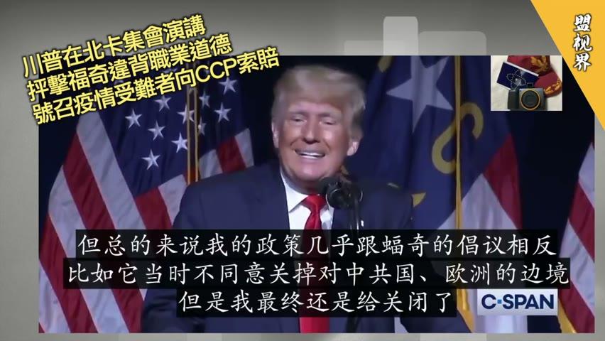 #川普 6月5日在北卡參加美國保守派集會並發表演講。抨擊福奇違背職業道德,號召疫情受難者向#中國共產黨 索賠(用詞是中國共產黨不是中國政府)。