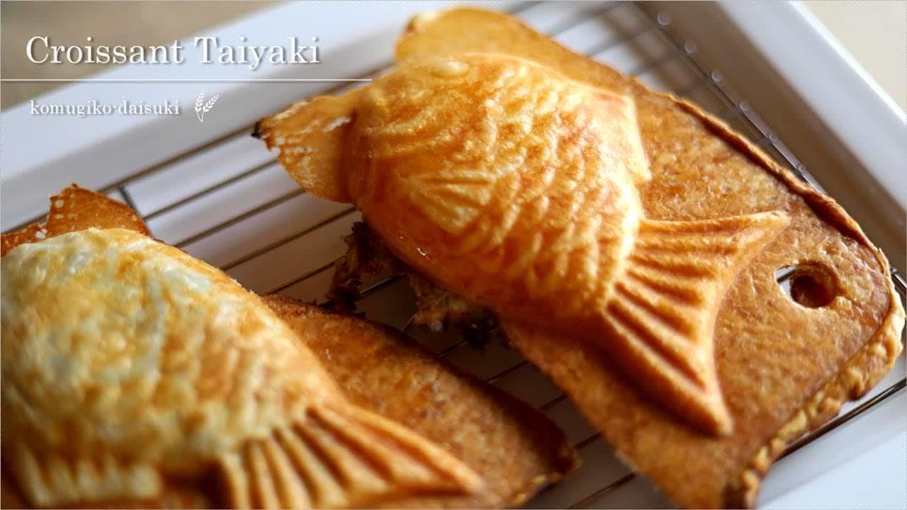 冷凍パイシートで♪簡単クロワッサンたい焼きの作り方 Croissant Taiyaki|komugikodaisuki