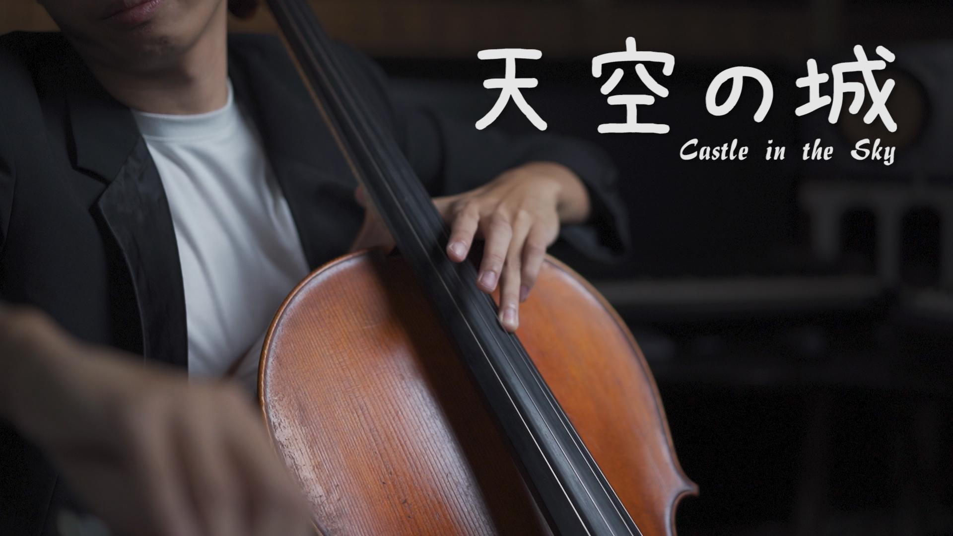 天空の城ラピュタ - Castle in the Sky by 久石讓 -《天空之城》Cello Cover 大提琴演奏 『cover by YoYo Cello』