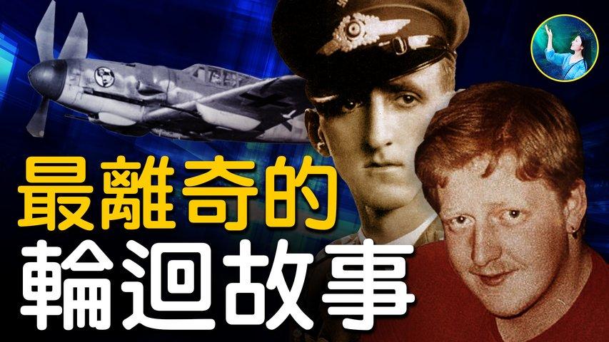 德國士兵轉生英國,兩世命運驚人重合。好萊塢著名經紀人選擇轉生平常人家,不再留戀富貴生活。| #未解之謎 扶搖
