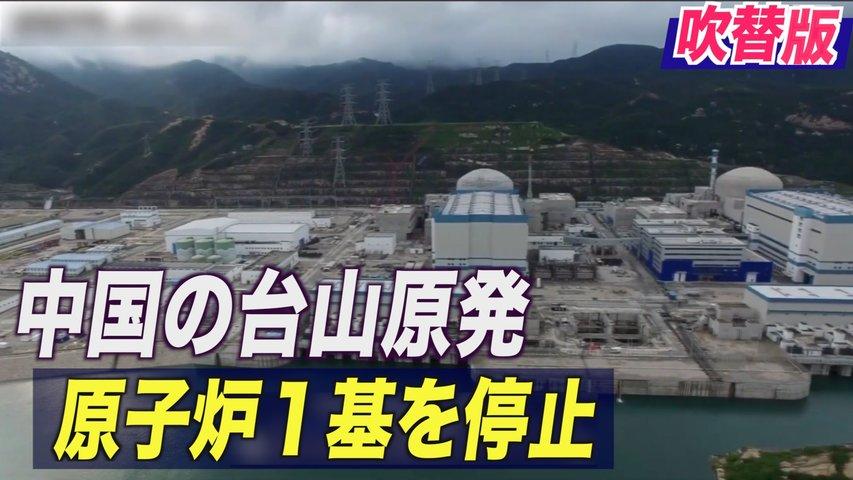 〈吹替版〉中国の台山原発 原子炉1基を停止
