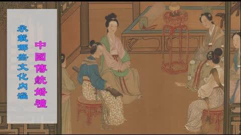 中國傳統婚禮承載哪些文化內涵   傳統文化   神傳文化   馨香雅句第82期
