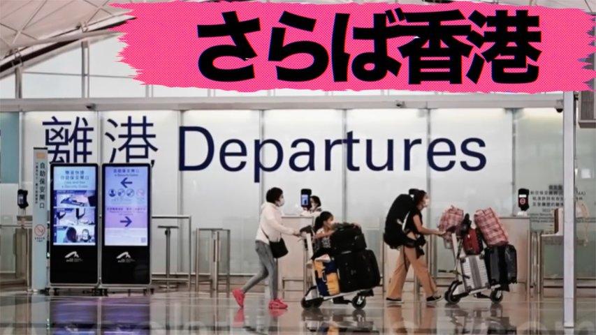 さらば香港2021 香港を後にする人々