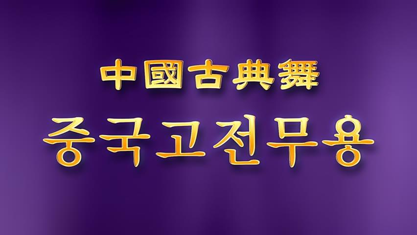 션윈 중국고전무용 소개