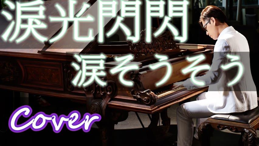 淚光閃閃 Shining Tears 涙そうそう  (夏川里美 Tamaki たまき) 鋼琴 Jason Piano