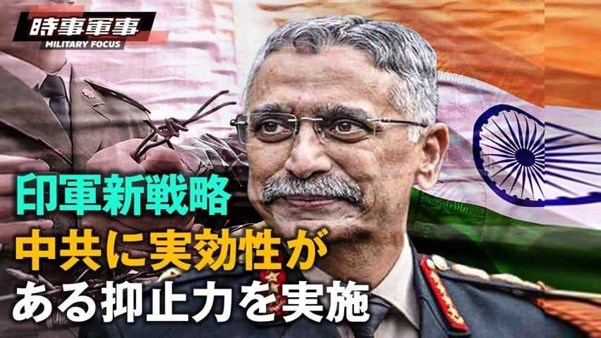 インド軍の戦略における重要な変換。パキスタンに対する懲罰的抑止と中共に対する信頼できる抑止を実施する。