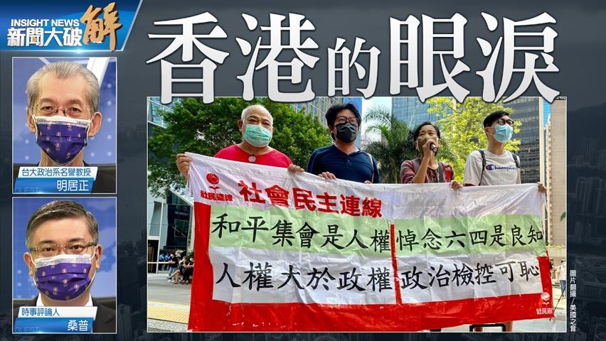 精彩片段》🔥桑普律師對原鄉的哀嘆!港人離開香港變成是生離死別!英國給香港打下的法治基礎已經被完全破壞!香港的沉淪是奴役的開始! 明居正 桑普 @新聞大破解