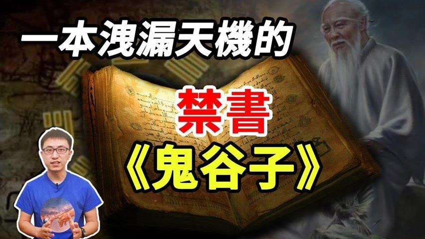 被禁2千年《鬼谷子》終於重見光明 ! 這本禁書到底有多厲害 ? 它真的窺破天機了嗎 ? 【地球旅館】