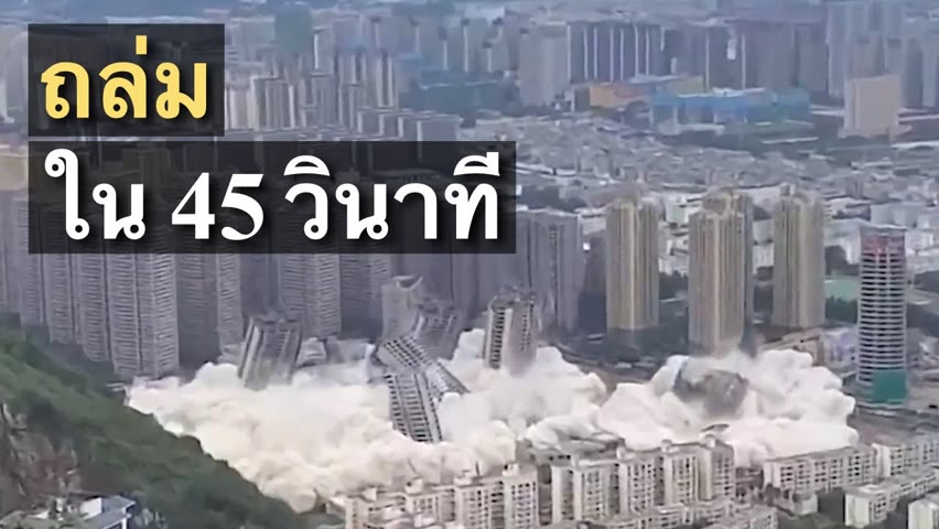 ตึกระฟ้าจีน 15 ตึกถูกทำลายใน 45 วินาที