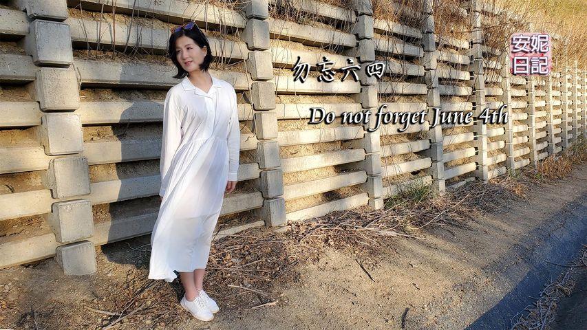 (059)勿忘六四   Do not forget June 4th【安妮日記】05/30/2021
