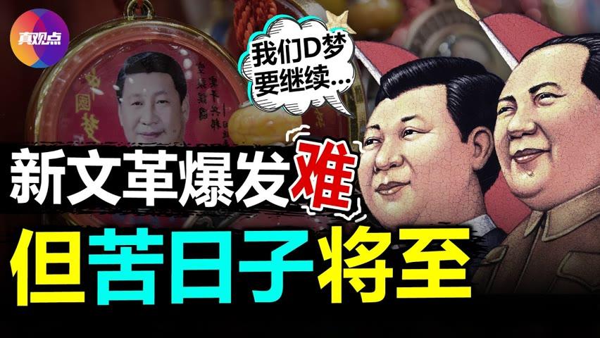 💥新文革2大誘因全具備, 但不會真正爆發! 習和毛比差在哪裡, 他將把中國帶向何方? 真正的苦日子將要來臨! 真觀點 真飛【20210901】【160期】 2021-09-01 07:09
