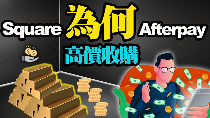 Square為什麼290億收購Afterpay?先買後付業務為什麼這麼熱門?未來會怎樣?【科技新創:產業報告】