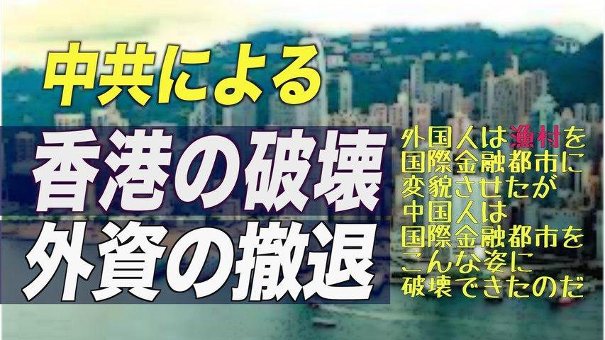 中共による香港の破壊と外資の撤退 中国経済の危機か