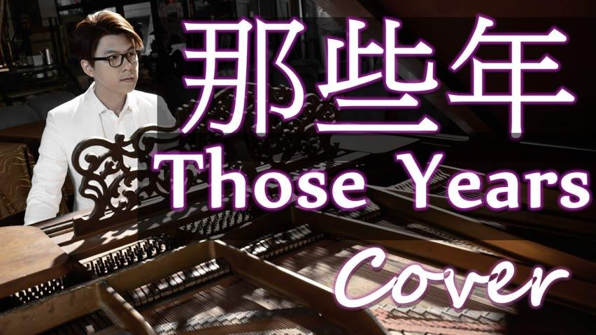 那些年 Those Years 그 시절(胡夏 Hu Xia aka Calvin)那些年我們一起追的女孩 You're The Apple Of My Eye 鋼琴 Jason Piano